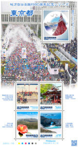 地方自治法施行60周年記念シリーズ 東京都