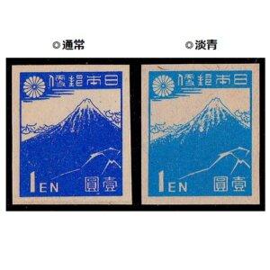 第一次新昭和切手1円(山下白雨)
