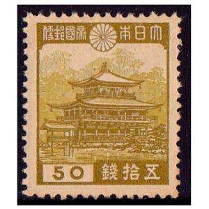 第一次昭和切手50銭
