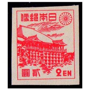 第一次新昭和切手2円(清水寺)