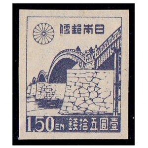 第一次新昭和切手1.5円(錦帯橋)