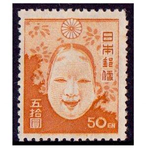 第二次新昭和切手50円(能面)