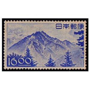 産業図案切手16円(穂高岳)