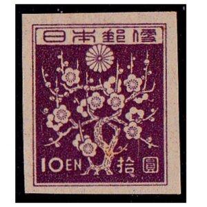 第一次新昭和切手10円(梅花)
