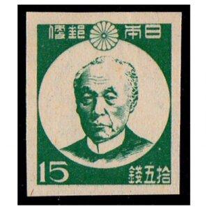 第一次新昭和切手15銭(前島密)