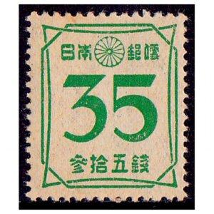 第二次新昭和切手35銭