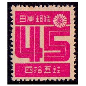 第二次新昭和切手45銭