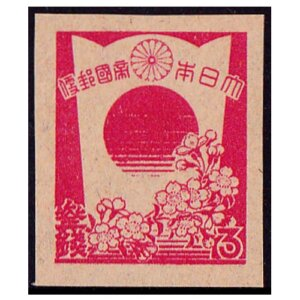 第三次昭和切手3銭(楯と桜)