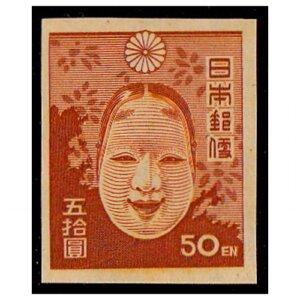 第一次新昭和切手50円(洞水の能面)