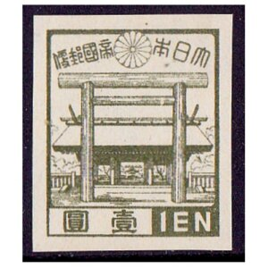第三次昭和切手1円(靖国神社)