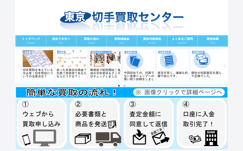 東京切手買取センター